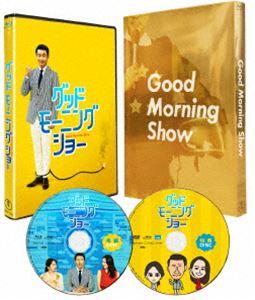 [送料無料] グッドモーニングショー Blu-ray豪華版 [Blu-ray]
