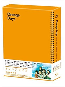 [送料無料] オレンジデイズ Blu-ray BOX [Blu-ray]