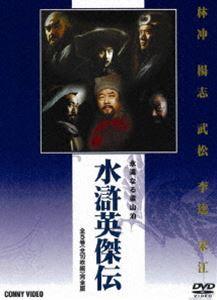 [送料無料] 水滸英傑伝 DVD BOX 全5巻 [DVD]