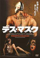 [送料無料] デス・マスク [DVD]:ぐるぐる王国FS 店