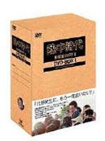 熱中時代 教師編PART2 DVD-BOX [DVD]