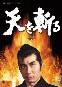 [送料無料] 天を斬る DVD‐BOX 1 [DVD]