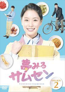 [送料無料] 夢みるサムセンDVD-BOX2 [DVD]