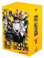 [送料無料] 警視庁捜査一課9係 season3 [DVD]
