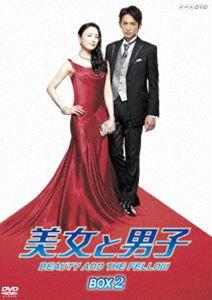 美女と男子 DVD-BOX 2 [DVD]