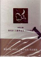 [送料無料] 落語の粋 四代目三遊亭金馬選集(第1集) DVD-BOX [DVD]
