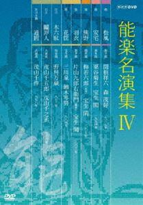 能楽名演集 DVD-BOX メーカー公式ショップ IV DVD 交換無料