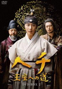 ヘチ 王座への道 DVD-BOX2 [DVD]