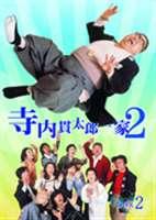 [送料無料] 寺内貫太郎一家2 BOX(2) [DVD]
