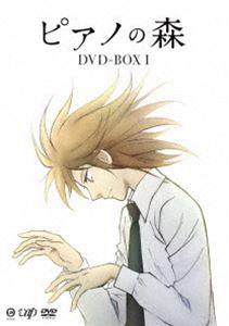 ピアノの森 BOX I【DVD】 [DVD]