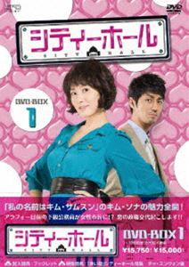 [送料無料] シティーホール DVD-BOX 1 [DVD]