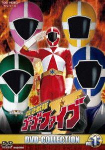 救急戦隊ゴーゴーファイブ DVD COLLECTION VOL.1 [DVD]