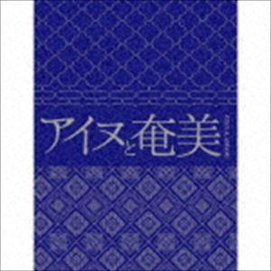 [送料無料] アイヌと奄美 [CD]