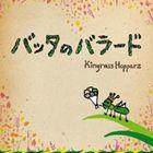KingrassHoppers 限定Special Price バッタのバラード 限定モデル CD