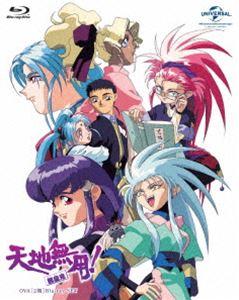 天地無用!魎皇鬼 OVA(第2期)Blu-ray SET [Blu-ray]