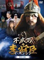 [送料無料] 後編 第2章 [DVD] 不滅の李舜臣 DVD-BOX 武官時代