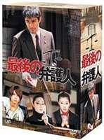 [送料無料] 最後の弁護人 DVD-BOX(初回限定生産) [DVD]