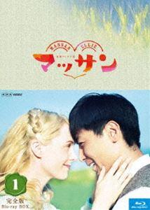 [送料無料] 連続テレビ小説 マッサン 完全版 ブルーレイBOX1 [Blu-ray]