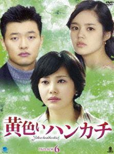 [送料無料] 黄色いハンカチ DVD-BOX 6 [DVD]