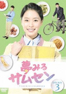 [送料無料] 夢みるサムセンDVD-BOX3 [DVD]