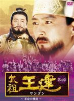 [送料無料] 太祖王建 第5章 高麗建国 [DVD]