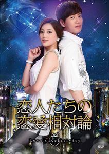 [送料無料] 恋人たちの恋愛相対論 DVD-BOX1 [DVD]