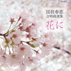 国枝春恵 合唱曲集 CD 2020モデル 花に 日本メーカー新品