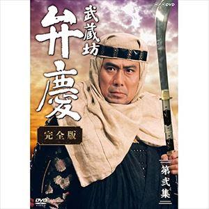 [送料無料] 武蔵坊弁慶 完全版 第弐集 [DVD]