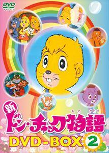 [送料無料] 新ドン・チャック物語 DVD-BOX2 [DVD]