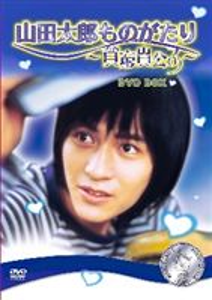 [送料無料] 山田太郎ものがたり~貧窮貴公子~DVD-BOX [DVD]