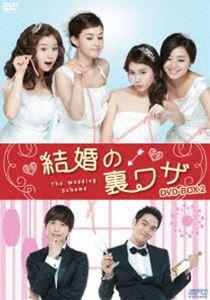 [送料無料] 結婚の裏ワザ DVD-BOX2 [DVD]
