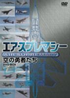 [送料無料] AIR SUPRAMACY 空の勇者たち DVD-BOX [DVD]