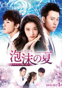 泡沫の夏~トライアングル・ラブ~ DVD-SET1 [DVD]