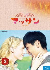 [送料無料] 連続テレビ小説 マッサン 完全版 ブルーレイBOX3 [Blu-ray]
