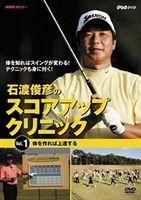 [送料無料] NHK趣味悠々 石渡俊彦のスコアアップクリニック 全3枚セット [DVD]