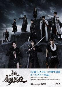 [送料無料] 牙狼<GARO>-魔戒烈伝- Blu-ray BOX [Blu-ray]