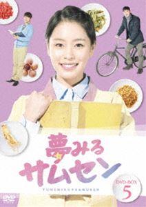 [送料無料] 夢みるサムセンDVD-BOX5 [DVD]