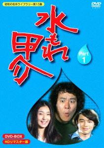 [送料無料] 昭和の名作ライブラリー 第15集 水もれ甲介 HDリマスター DVD-BOX PART1 [DVD]