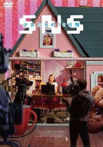 ファクトリーアウトレット 新作販売 SNS-少女たちの10日間- DVD