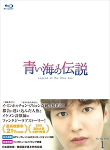青い海の伝説 韓国放送版 入手困難 BOX1 ◆高品質 Blu-ray