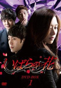 いばらの花 DVD-BOX1 送料無料カード決済可能 買物 DVD