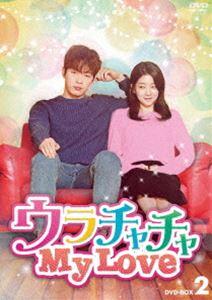 [送料無料] ウラチャチャ My Love DVD-BOX2 [DVD]
