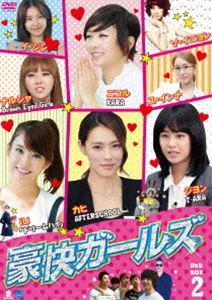 [送料無料] 豪快ガールズ DVD-BOX 2 [DVD]