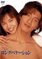 [送料無料] ロングバケーション DVD-BOX [DVD]