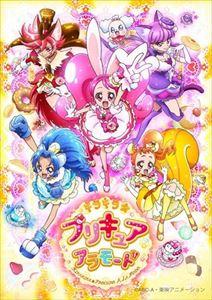 [送料無料] キラキラ☆プリキュアアラモード Blu-ray vol.4 [Blu-ray]
