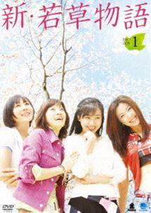 [送料無料] 新・若草物語 DVD-BOX 1 [DVD]