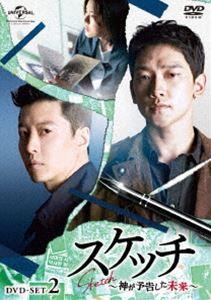 スケッチ~神が予告した未来~ 大決算セール 未使用 DVD-SET2 DVD