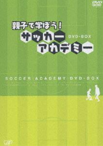 [送料無料] 親子で学ぼう!サッカーアカデミー DVD-BOX [DVD]