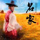 輸入盤 品質保証 O.S.T. 名家 韓国ドラマOST KBS ◆高品質 CD