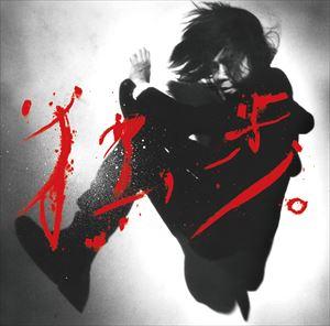 [送料無料] 宮本浩次 / 宮本、独歩。(通常盤) [CD]